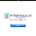 iPadアプリ 体感ムービー