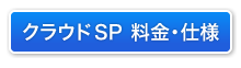クラウドSP 料金・仕様